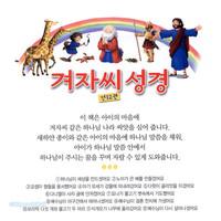 겨자씨 성경 세트 (전12권)