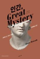 인간, Great Mystery