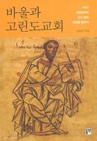 바울과 고린도교회