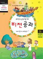 예수님과 함께 비전공과 영·유치부  (어린이용) - 2학기 신약 : 테마1 재미있는 성경이야기