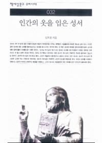 인간의 옷을 입은 성서 - 책세상문고 우리시대 032