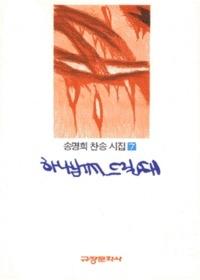 하나님께 드릴때 - 송명희 찬송시집 7