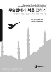 무슬림에게 복음 전하기