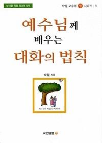 예수님께 배우는 대화의 법칙 - 박필 교수의 말시리즈3
