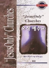 오직 예수교 - 비교종교 시리즈 9