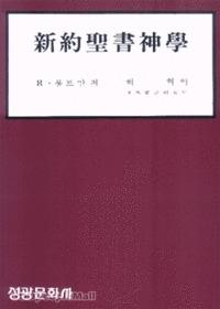 신약성서신학