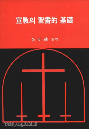 선교의 성서적 기초