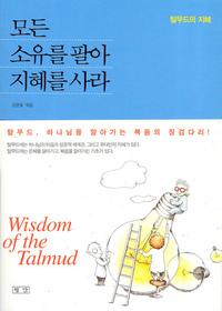 모든 소유를 팔아 지혜를 사라 - 탈무드의 지혜