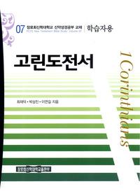 고린도전서 (학습자용)