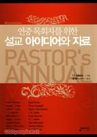 연중 목회자를 위한 설교 아이디어와 자료 (전체 본문과 추가내용 수록 CD 포함)