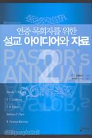 연중 목회자를 위한 설교 아이디어와 자료 2 (CD포함)