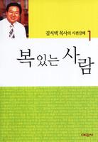 복있는 사람 : 김서택 목사의 시편강해 1 - 예찬믿음 253