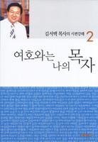 여호와는 나의 목자 : 김서택 목사의 시편강해 2 - 예찬믿음 254