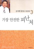 가장 안전한 피난처 : 김서택 목사의 시편강해 3