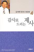 감사로 드리는 제사 - 김서택 목사의 시편강해4