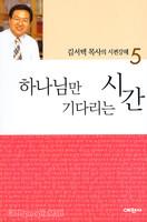 하나님만 기다리는 시간 : 김서택 목사의 시편 강해 5