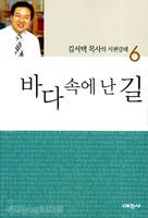 바다 속에 난 길 : 김서택 목사의 시편강해6