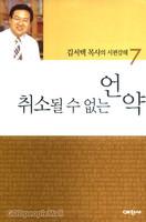취소될 수 없는 언약 - 김서택 목사의 시편강해7