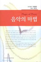 음악의 마법