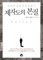 [개정판] 제자도의 본질