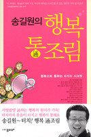 송길원의 행복 통조림 - 행복으로 통하는 6가지 시크릿