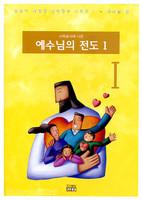 사복음서에 나온 예수님의 전도1 - 눈높이 사랑방 성경공부 시리즈1 (예수님편)