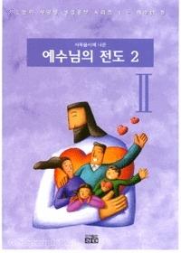 사복음서에 나온 예수님의 전도2 - 눈높이 사랑방 성경공부 시리즈1 (예수님편)