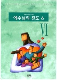 사복음서에 나온 예수님의 전도3 - 눈높이 사랑방 성경공부 시리즈1 (예수님편)