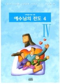 사복음서에 나온 예수님의 전도4 - 눈높이 사랑방 성경공부 시리즈1 (예수님편)