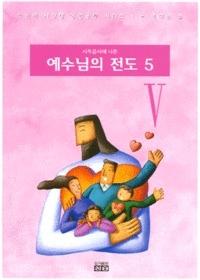 사복음서에 나온 예수님의 전도5 - 눈높이 사랑방 성경공부 시리즈1 (예수님편)
