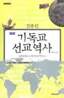 [개정판]간추린 기독교 선교 역사
