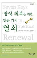 영성 회복을 위한 일곱 가지 열쇠