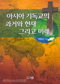 아시아 기독교의 과거와 현재 그리고 미래