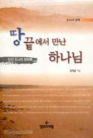 땅끝에서 만난 하나님 : 요나서 강해