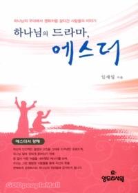 하나님의 드라마, 에스더 - 에스더서 강해