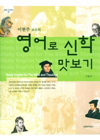 이현주 교수의 영어로 신학 맛보기 - 밀알 아카데미 01