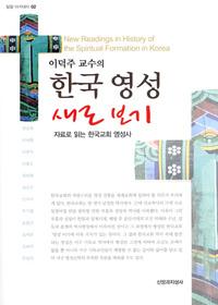 한국영성 새로보기