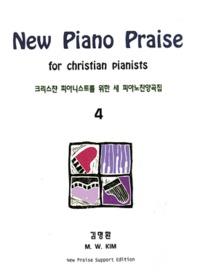 크리스챤 피아니스트를 위한 새 피아노찬양곡집 4 ★