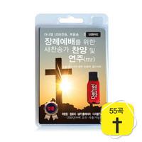 장례예배를 위한 새찬송가 찬양 및 연주 (USB)