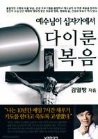 예수님이 십자가에서 다 이룬 복음