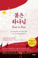 붉은 하나님