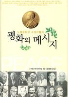 노벨평화상 수상자들의 평화의 메시지