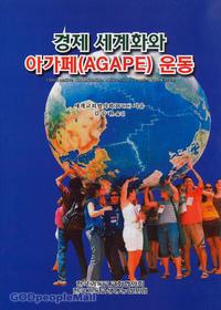 경제 세계화와 아가페(AGAPE) 운동