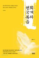 회개와 천국복음