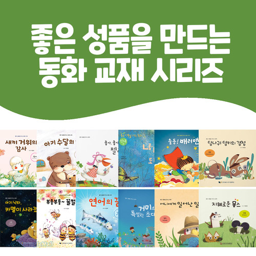 좋은 성품을 만드는 12성품 동화 시리즈 (전12권)