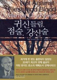마틴 로이드 존스의 귀신들림, 점술, 강신술