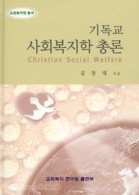 기독교 사회복지학 총론 - 교회복지학 총서