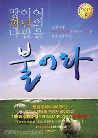 땅이여 희년의 나팔을 불어라 - 주님의 방문 시리즈 2