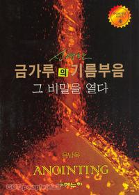 신령한 금가루의 기름부음 그 비밀을 열다 - 주님의 방문 시리즈 4