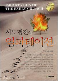 사도행전의 임파테이션 - 주님의 방문 시리즈 3